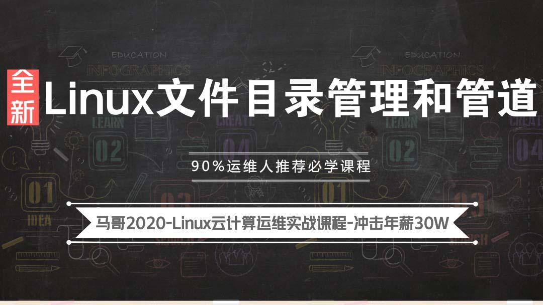 Linux教程-2020全新Linux文件目录管理和管道
