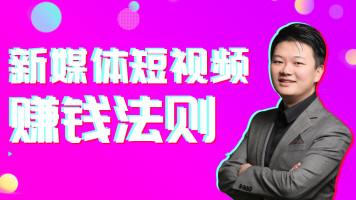 【火焱社】新媒体短视频赚钱法则