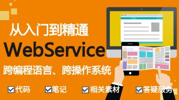 webservice入门至精通(CXF3.5)