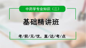 执业药师中药学专业知识(二)基础精讲班