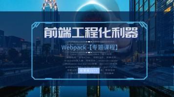 前端工程化利器_【Webpack【专题课程】