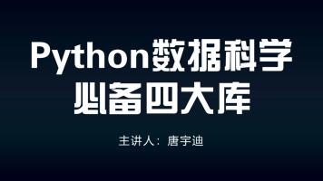 Python数据科学必备四大主流库