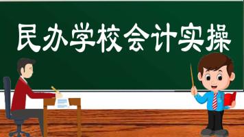 民办学校会计实操/会计入门/会计培训/实务会计/实务操作/