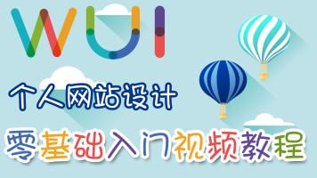 【吴刚大讲堂】个人网站设计零基础入门标准视频教程