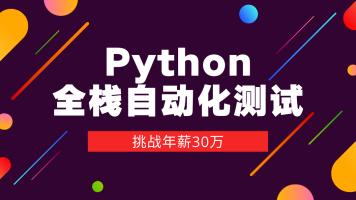 Python APP自动化精品课程