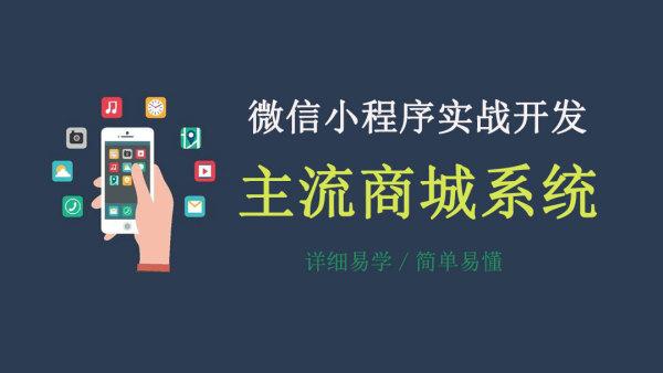 微信小程序主流商城实战项目