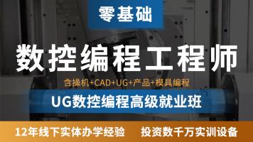 零基础数控编程工程师班 UG 数控操机编程高级全科班【鼎典教育】