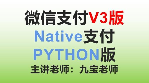 微信支付3_native支付python版