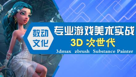 次世代游戏美术3dmax/maya/zbrush/在线直播(数动文化)