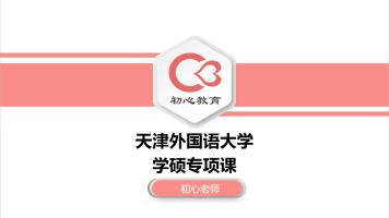 2022年天津外国语大学日语考研学硕专项课