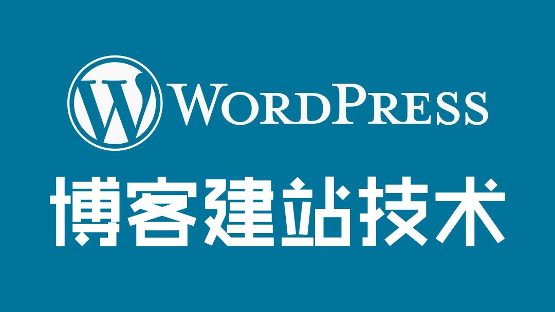 《Wordpress博客建站技术》-商梦网校网络营销推广引流培训课程