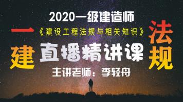 2020一级建造师建设工程法规直播精讲课程