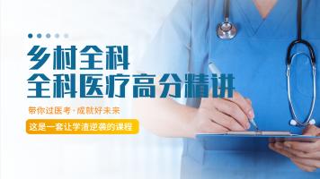 2020年乡村全科考试-全科医疗高分精讲班