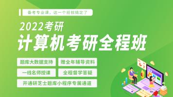 【22考研】研芝士计算机考研408全年课程(持续更新中)