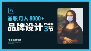 品牌设计PS设计课-3节直播 1月17-19号 晚上8:00-10:00