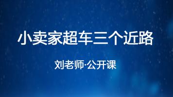 刘永刚:2018年下半年,小卖家超车的三个近路