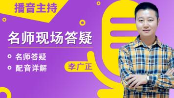 艺考课堂/播音主持/配音 北京名师现场解答问题 【北广之星】