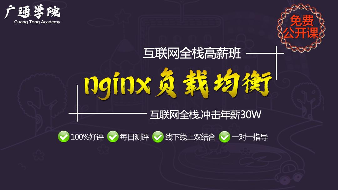 《nginx技术揭秘:单机抗住百万级并发》