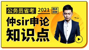 2L申论回放—申论知识点精讲【晴教育公考】适用2021公务员省考