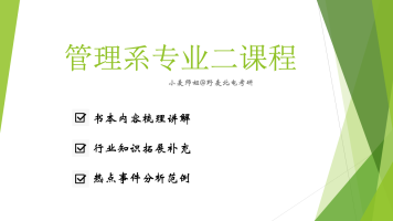 【全】北京电影学院考研 管理系专业二