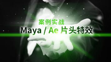 Maya与Ae片头特效实例课