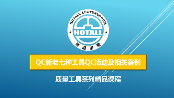 QC新老七种工具QC活动及相关案例