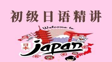 学日语初级(录播)