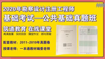 【筑道教育】勘察设计注册道路结构岩土工程师公共基础真题班