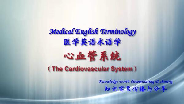 医学英语术语学-心血管系统