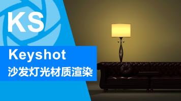 Keyshot  灯光沙发材质渲染案例 rhino 3Dmax