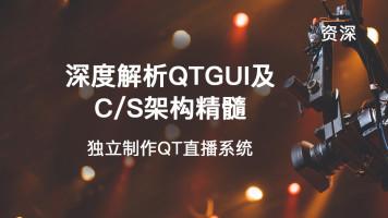 【资深】深度解析QTGUI及C/S架构精髓,独立制作QT直播系统