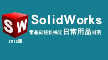 SolidWorks视频教程 sw2012零件钣金焊接工程图曲面产品在线课程