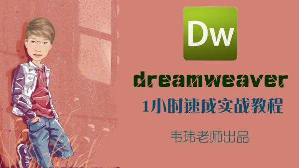 dreamweaver1小时速成实战教程【韦玮】