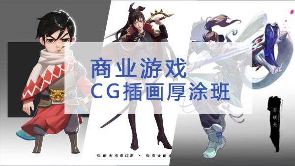 【VIP】商业游戏CG插画厚涂班/板绘/人设角色/原画/漫画动画