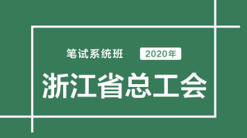 2020年浙江省总工会考试—笔试系统班