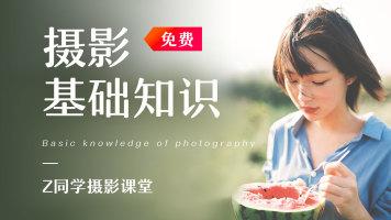 摄影基础课程