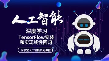 AI人工智能|人工智能之TensorFlow安装和实现线性回归【尚学堂】