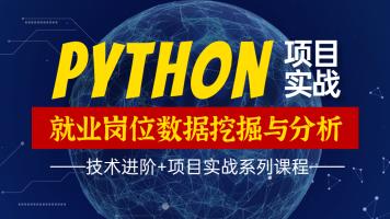 【项目实战】Python数据挖掘与分析/爬虫/Pandas/Pyechart/Flask
