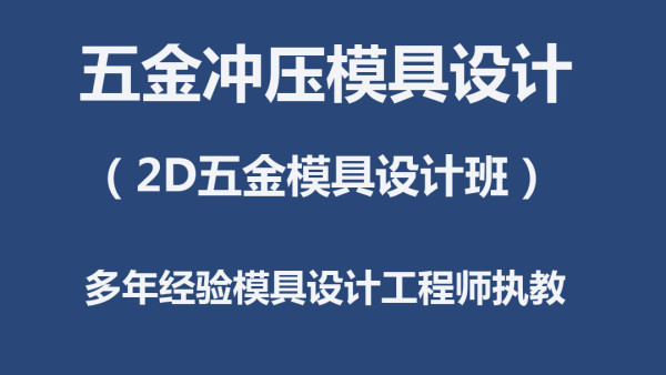 五金冲压模具设计2D班