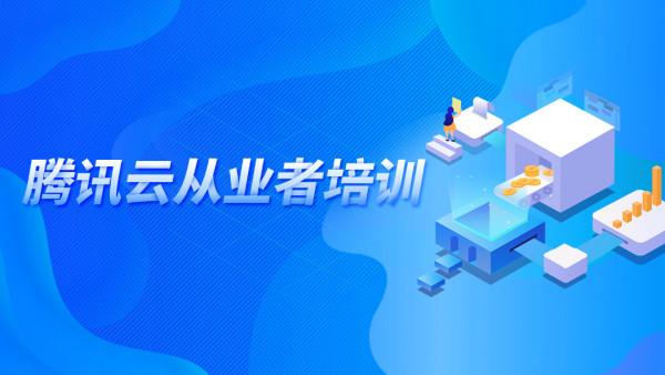 腾讯云计算 腾讯云从业者基础认证