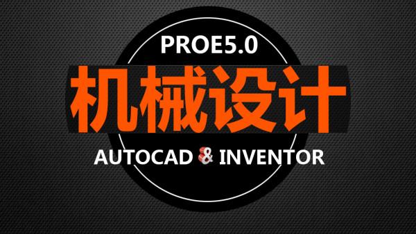 AutoCAD+Inventor2017+ProE5.0视频教程机械制图三维工业机械设计