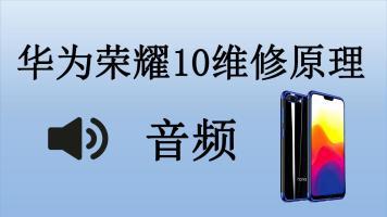 华为荣耀10 音频故障维修教程-功夫手机维修培训学校