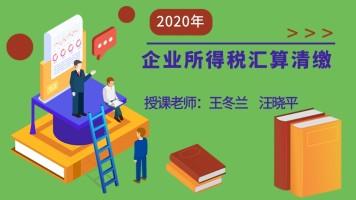 2020企业所得税汇算清缴
