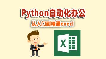Python自动化办公处理execl入门到精通