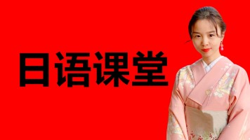 日语零基础山本教育日语五十音日本语培训