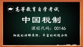 自考 中国税制 00146(2019版教材)