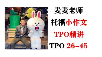 麦麦托福写作小作文TPO讲解(TPO26-45)