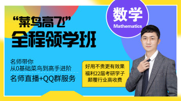 """22考研数学""""菜鸟高飞""""全程领学班"""