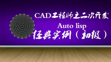 CAD auto lisp 经典实例教程(初级)