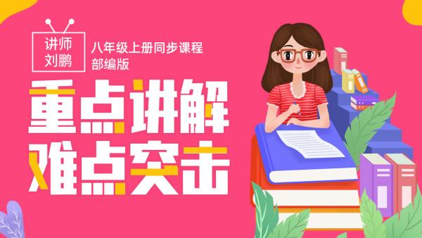 【八年级】【上册】语文同步课